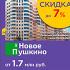 ЖК «Новое Пушкино». Без % рассрочка на год